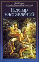Книга Нектар Наставлений, изд.: Бук Траст/Book Trust