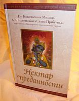"""Книга """"Нектар Преданности"""", изд.: Бук Траст/ Book Trust"""