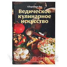"""Книга """"Ведическое кулинарное искусство"""""""