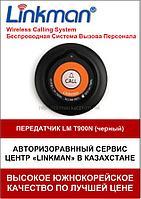 Кнопка вызова LM-900N_(черная)