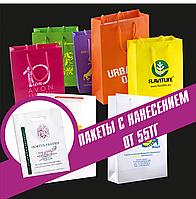 Пакеты бумажные, полиэтиленовые с нанесением логотипа