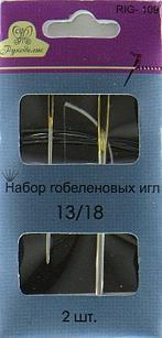 Набор гобеленовых игл Рукоделие № 13/18