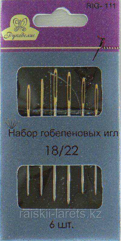 Набор гобеленовых игл Рукоделие №18/22