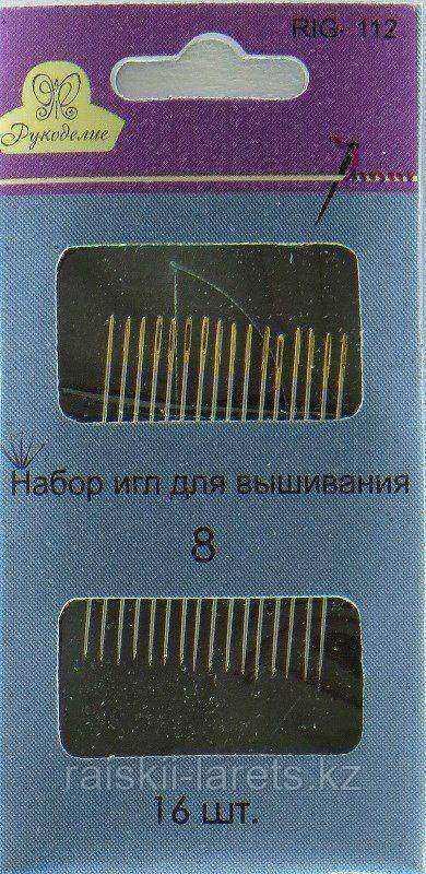 Набор игл для вышивания Рукоделие № 8