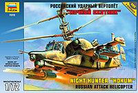 """Российский ударный вертолет """"Ночной охотник"""" К-50Ш"""