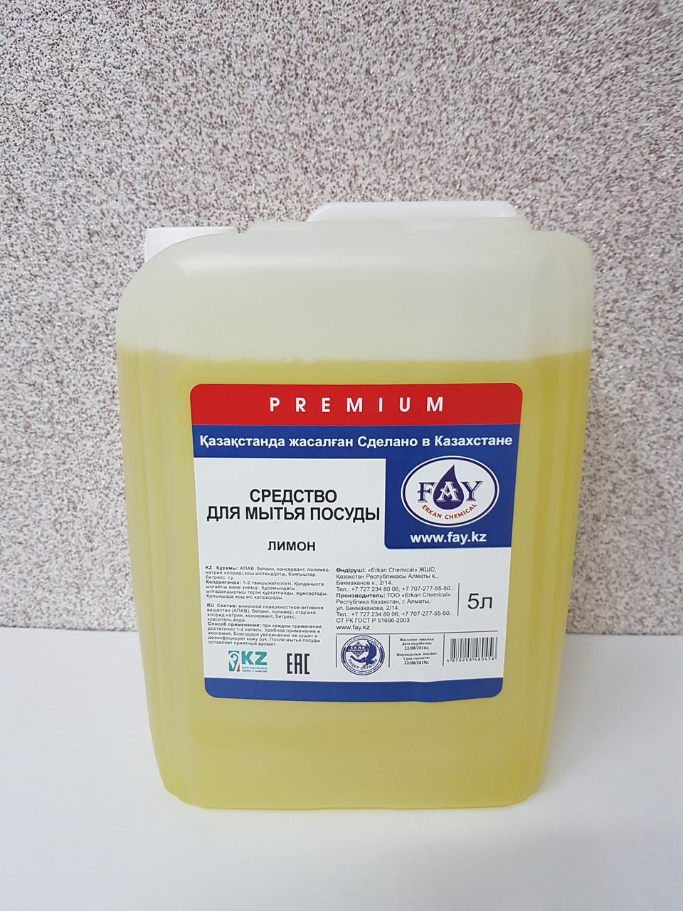 Средство для мытья посуды 5 л. Лимон