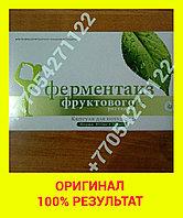 Ферментаиз Фермент из фруктого растения Препарат для похудения