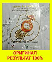 Препарат для повышение потенции Тонгкат Али Платинум (белая коробка)