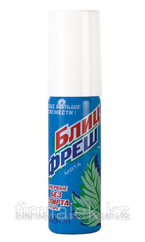 Дезодорант освежитель  полости рта «Блиц-Фреш» – мята.