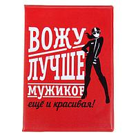 """Обложка для автодокументов """"Вожу лучше мужиков"""", фото 1"""