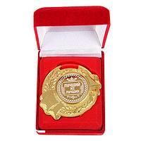 """Медаль в бархатной коробке """"Лучший из лучших"""", диам 5 см, фото 1"""