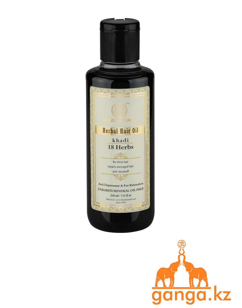 "Масло для восстановления волос ""18 Трав"" (Hair Oil ""18 Herbs"" KHADI), 210мл"