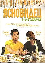 Ясновидец. Сезоны 1-2-3 (Сериал, 6 DVD)