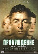 Пробуждение. Сезон 1 (Сериал, 2 DVD)