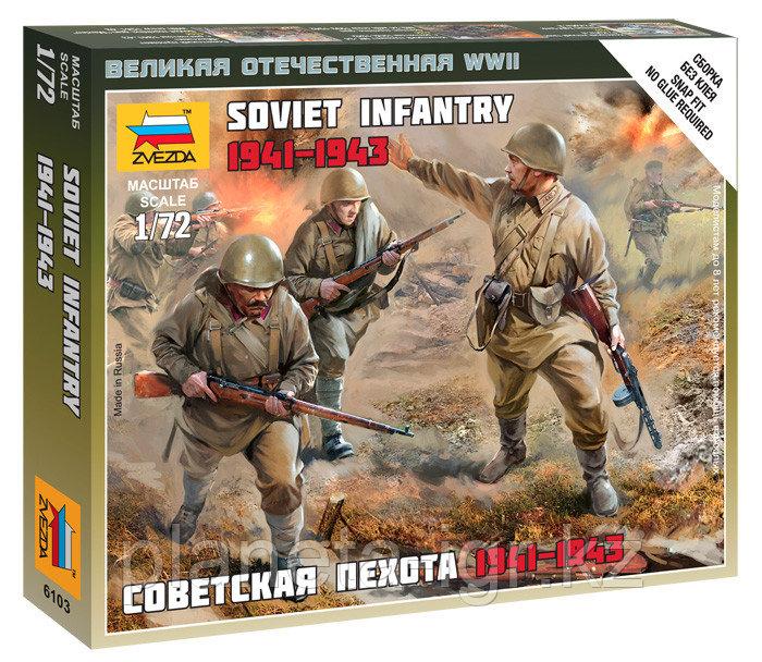 Сборная модель Советская пехота 1941-1943, 1\72