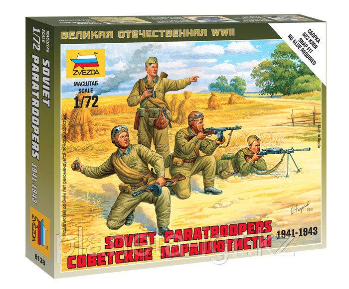 Сборная модель Советские парашютисты 1941-1943