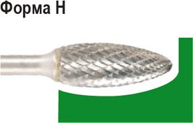 Борфреза  форма H диаметр головки 12мм