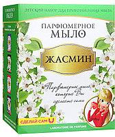 "Набор Сделай Сам Парфюмерное мыло ""Жасмин"", фото 1"