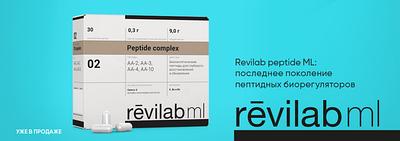 Пептидные препараты Revilab ML