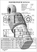 Гидроцилиндр ЭТЦ-165, 1609