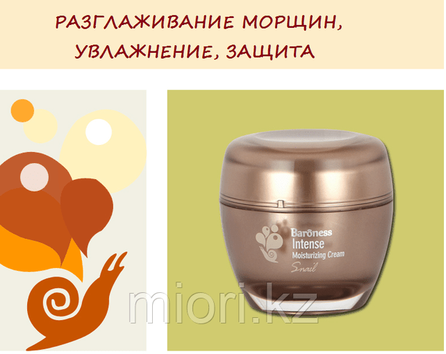 Улиточный крем Baroness Snail Intense Moisturizing Cream,50мл