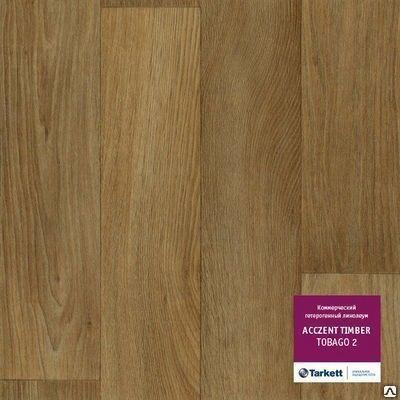 Линолеум коммерческий, Acczent Timber, пожарный сертификат КМ2