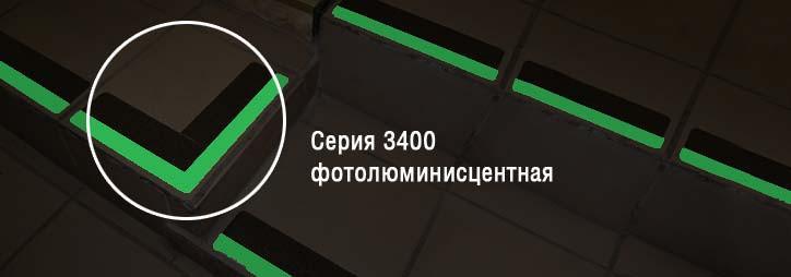Противоскользящая лента Safety Track® 3400 фотолюминесцентная
