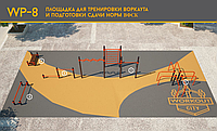 Площадка для тренировки воркаута и подготовки сдачи норм ВФСК AWp-8