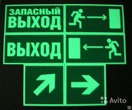 Фотолюминесцентные таблички пожарной безопасности 7560RU