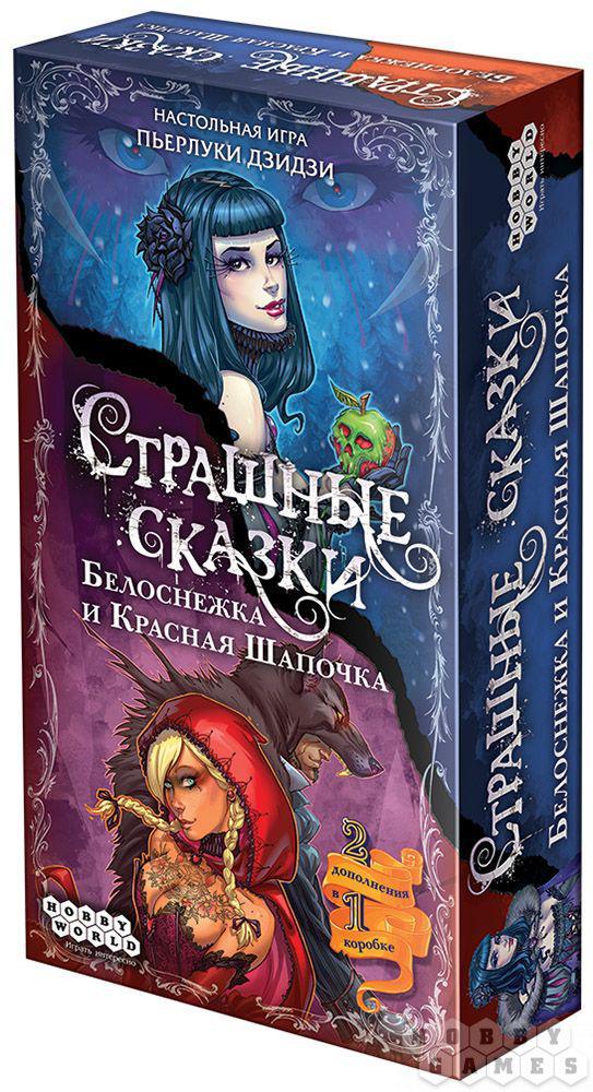 Настольная Игра: Страшные Сказки: Красная Шапочка и Белоснежка