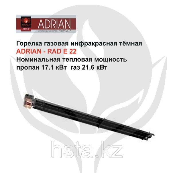 Горелка газовая инфракрасная Adrian - Rad E 22
