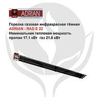 Горелка газовая инфракрасная Adrian - Rad E 22, фото 1