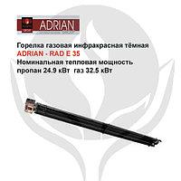 Горелка газовая инфракрасная Adrian - Rad E 35