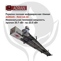 Горелка газовая инфракрасная Adrian - Rad АА 22