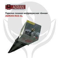 Горелка газовая инфракрасная Adrian - Rad АL 13