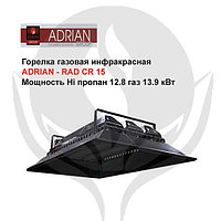Горелка газовая инфракрасная Adrian - Rad CR 15