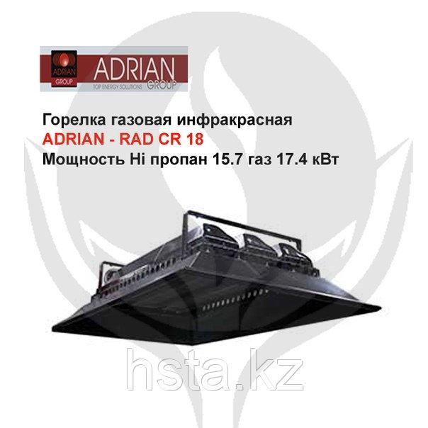 Горелка газовая инфракрасная Adrian - Rad CR 18