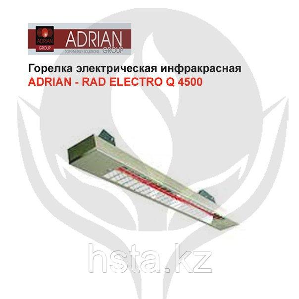 Горелка электрическая инфракрасная Adrian - Rad ELEKTRO Q 4 500