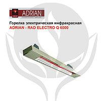 Горелка электрическая инфракрасная Adrian - Rad ELEKTRO Q 6 000