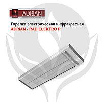 Горелка электрическая инфракрасная Adrian - Rad ELEKTRO P