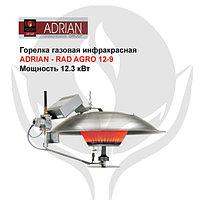 Горелка газовая инфракрасная ADRIAN - RAD AGRO 12-9