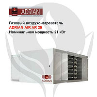 Газовый воздухонагреватель ADRIAN-AIR AR 20