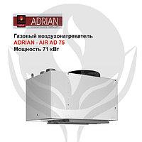 Газовый воздухонагреватель ADRIAN - AIR AD 75