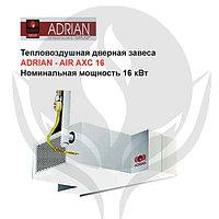 Дверная завеса ADRIAN - AIR AXC 16