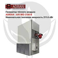 Генератор теплого воздуха ADRIAN - AIR MID 2190 В