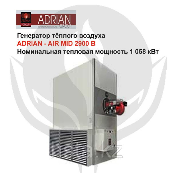 Генератор теплого воздуха ADRIAN - AIR MID 2900 В