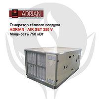 Генератор теплого воздуха ADRIAN - AIR SET 250 V