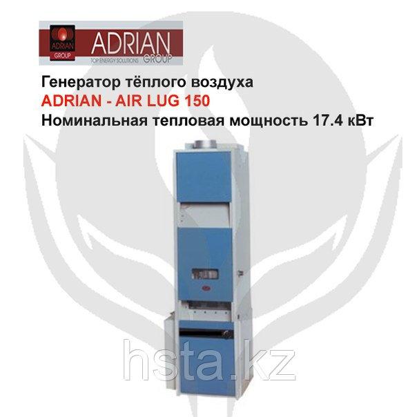 Генератор теплого воздуха ADRIAN - AIR LUG 150