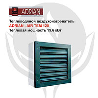 Тепловодяной воздухонагреватель ADRIAN - AIR TEM 120