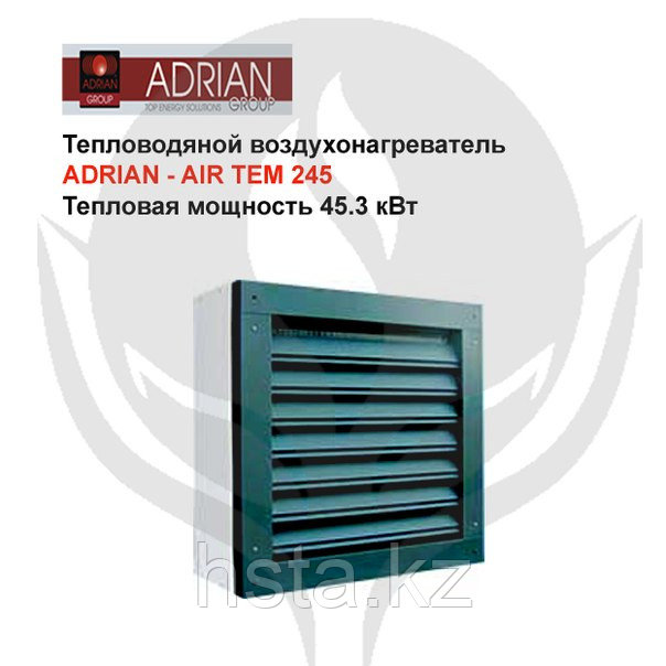 Тепловодяной воздухонагреватель ADRIAN - AIR TEM 245
